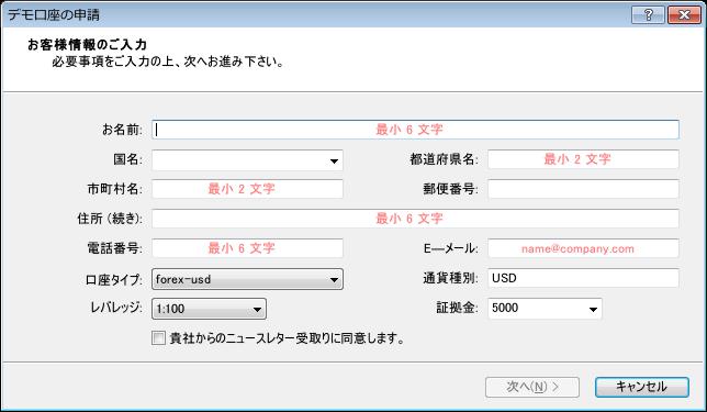 MetaTrader4 ダウンロード・インストール図06