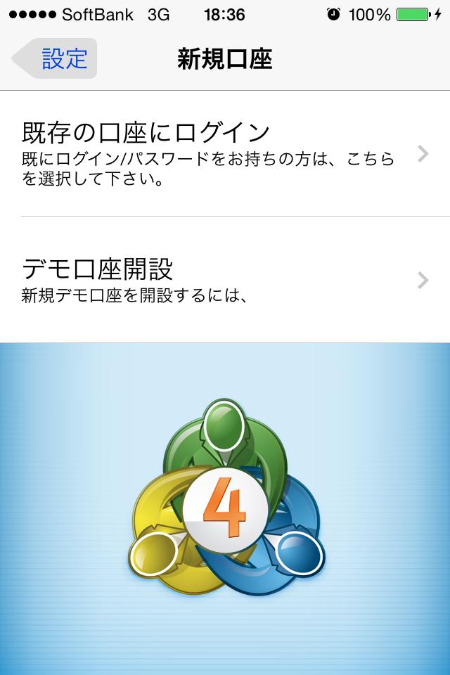 MetaTrader4とスマートフォンの連携
