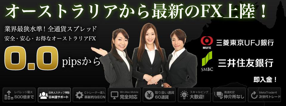 ICMarketsの日本語
