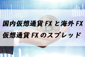 仮想通貨FXのスプレッド【国内と海外FX】、暴落にも対応できる!