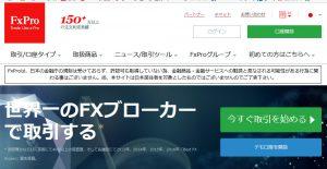 FXPROの公式サイトは日本語化しているが、受け入れてないメッセージ?