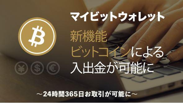 【海外FX入出金】mybitwalletでビットコイン入出金が可能に