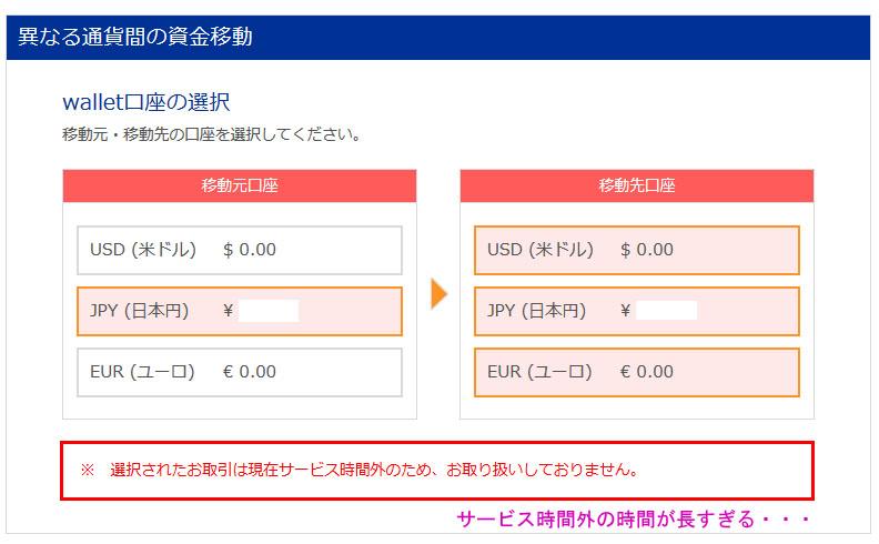 【海外FX入出金】mybitwalletは両替できる時間が短すぎる!