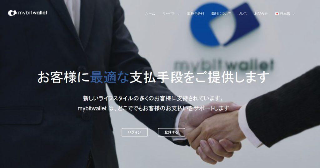 【海外FX入出金】海外FX会社が採用しているmybitwalletについて