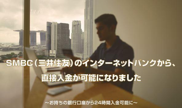 【海外FX入出金】三井住友銀行からmybitwalletへダイレクト入金可になった