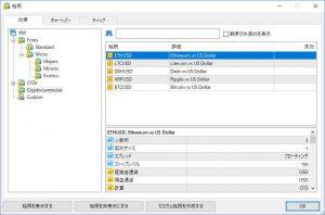 XMでETH、LTC、DSH、XRPのCFD銘柄が追加される!