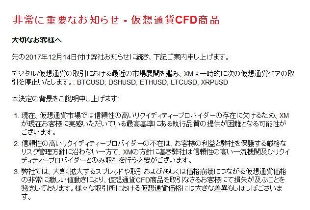 XMの仮想通貨CFDが取引停止に、ポジションも今週で決済