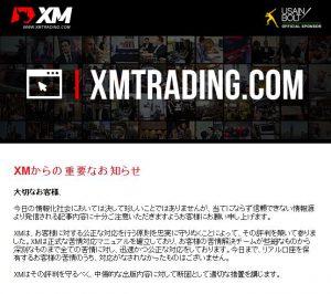 XMからのメール配信には上海の騒動については触れず