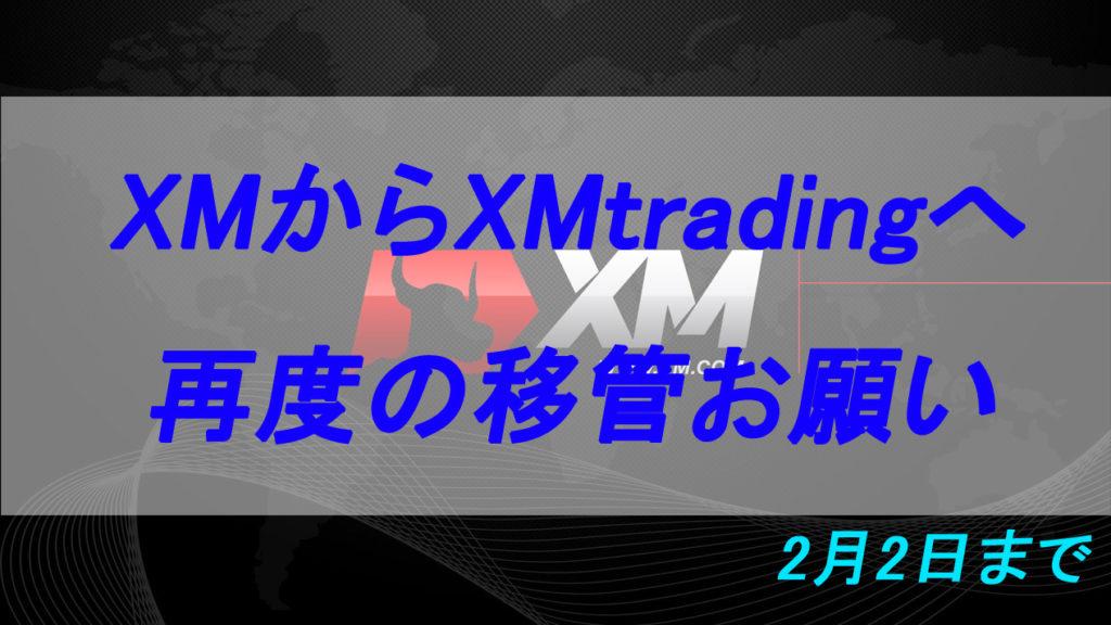 XMTradingに移行した後、XMCYに入金しないように