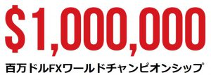 海外FX会社XM、総額100万ドルのチャンピオンシップを開催・成功させる
