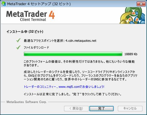 MetaTrader4 ダウンロード・インストール図05