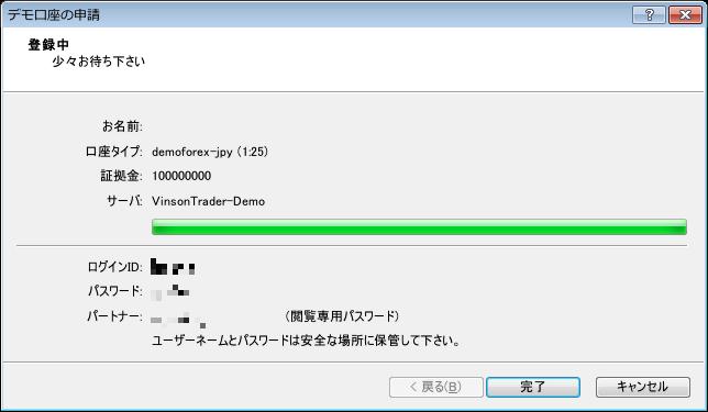MetaTrader4 ダウンロード・インストール図09