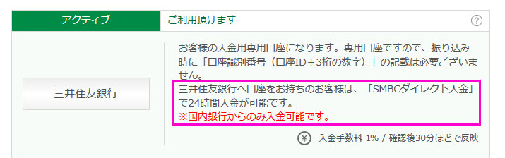 三井 住友 銀行 振込 反映